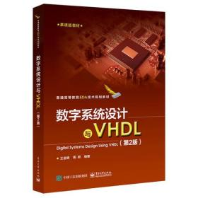 数字系统设计与VHDL(第2版)