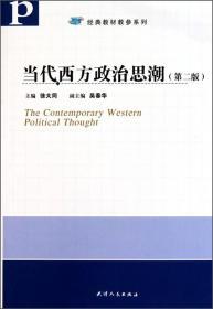 当代西方政治思潮