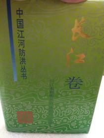 中国江河防洪丛书硬精装本《长江卷》一册