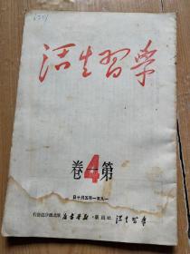 学习生活 1951年第一卷 4