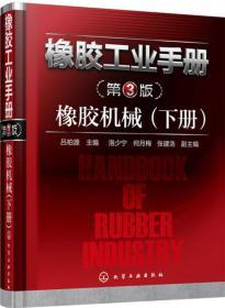 橡胶工业手册(第3版).橡胶机械(下册)