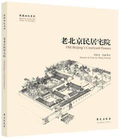 老北京民居宅院
