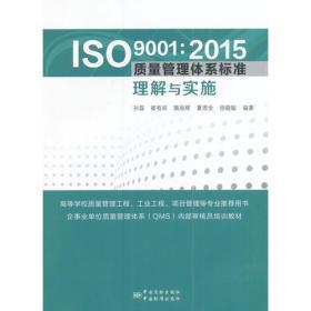 ISO 9001:2015质量管理体系标准管理与实施