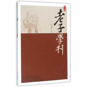 老子学刊(第7辑)