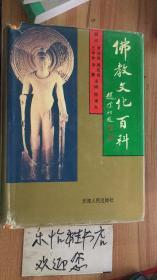 佛教文化百科(精)