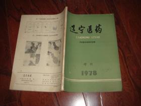 辽宁医药,1978年增刊 内科医生自修问答集