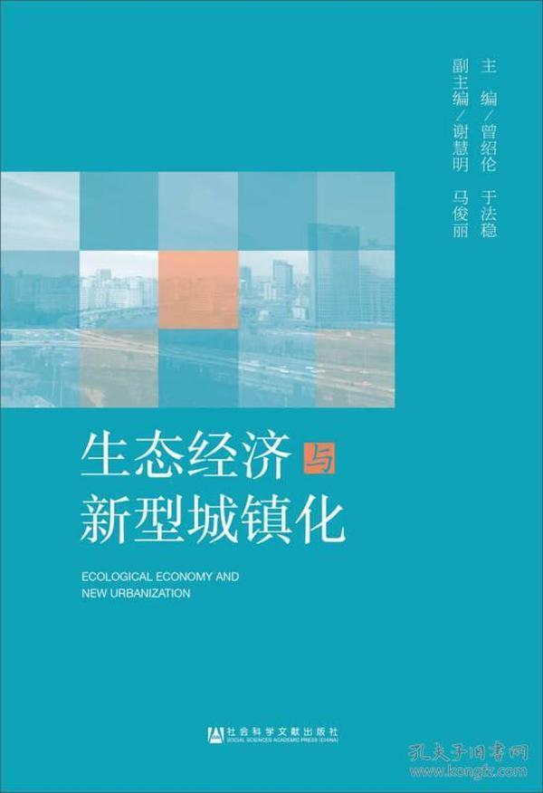 生态经济与新型城镇化