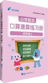 中公版·小学数学口算速算练习册:四年级上