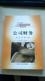 经济管理类课程教材·金融系列:公司财务