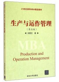 生产与运作管理(第五版)(本科教材)