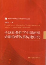 全球化条件下中国新型金融监管体系构建研究