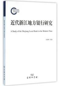 近代浙江地方銀行研究