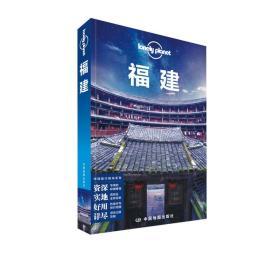 Lonely Planet旅行指南系列:福建(第二版 )