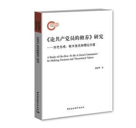 《论共产党员的修养》研究--历史生成、版本变化和理论价值