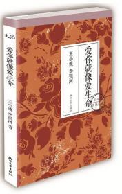 """爱你就像爱生命:""""王小波传世经典""""丛书"""