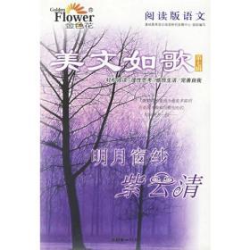 美文如歌第七辑:明月窗纱紫云清