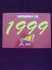 98世界杯哼哈十二将
