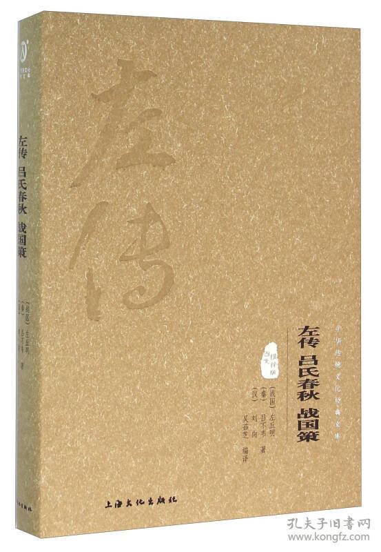 左传吕氏春秋战国策(图文精释版)/中华传统文化经典文库