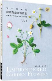 青木和子的庭院花朵刺绣图鉴