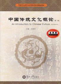 中国传统文化概论=An Introduction to Chinese Culture:英文(第