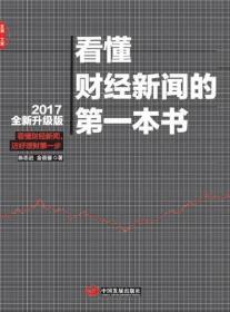 看懂财经新闻的第一本书(2017全新升级版)