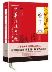 中华传统文化核心读本:管子精粹