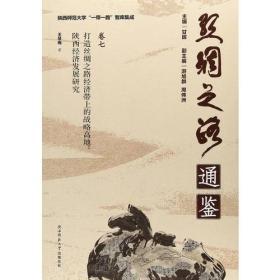 打造丝绸之路经济带上的战略高地:陕西经济发展研究