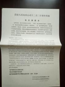【文革精品大字报布告通告】澄清人民电车公司十二月三日事件真相  大8开  见图