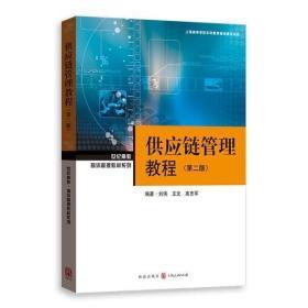 供应链管理教程(第二版)