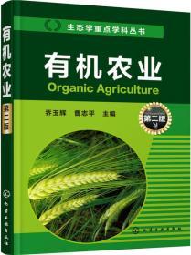 生态学重点学科丛书:有机农业(第二版)