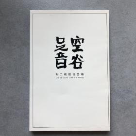 空谷足音——刘二刚联语墨趣