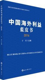 中国海外利益蓝皮书. 2016