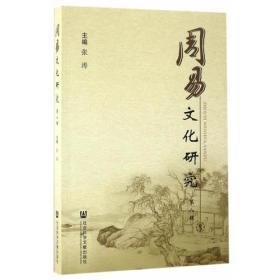 周易文化研究(第八辑)