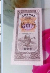 粮票--河南省粗粮劵--鹤壁市