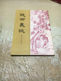 清代史料笔记丛刊:听雨丛谈