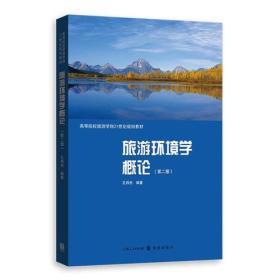 旅游环境学概论-第二2版孔邦杰格致出版社9787543227217