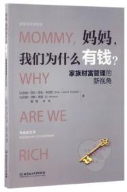 妈妈我们为什么有钱:家族财富管理的新视角