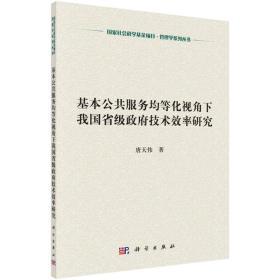 国家社会科学基金项目·管理学系列丛书:基本公共服务均等化视角下我国省级政府技术效率研究