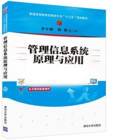 (章)管理信息系统原理与应用