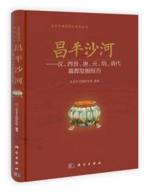 昌平沙河:汉、西晋、唐、元、明、清代墓葬发掘报告