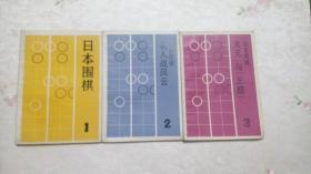 日本围棋(123)