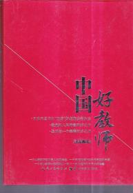 中国好教师-(全3册)