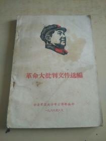革命大批判文件选编(r)