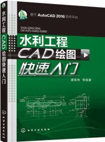 水利工程CAD绘图快速入门