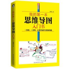 我的第一本思维导图入门书 ·本书从整理、分类、绘制循序渐进的引导你进入全脑思考时代强力技术的思维导图,让所有没接触过心智图的人一看就上手。他可以运用于创意、活动企划、分析、归纳、作文大纲、个人履历、会议简报中。  本书将思维导图归纳为四类并各引用很多实例来说明解释,包括用创造型思维导图在脑力激荡、新产品开发、活动企划,及未来目标的订定;用整理型思维导图做分析、归纳;