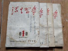 学习生活 1951年第一卷 1(创刊号),4,5,11-12(终刊号)4本合售
