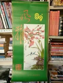 风雅(挂历)1989年(全13张)