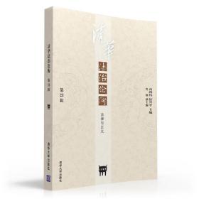 清华法治论衡·第23辑 :法律与正义