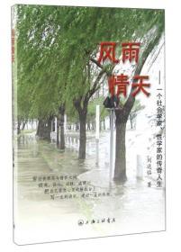 风雨情天:一个社会学家性学家的传奇人生