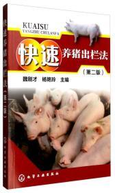 快速养猪出栏法(第二版)